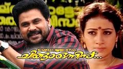 Malayalam Full Movie 2015 Latest | Malayalamasam Chingam Onninu | Dileep New Malayalam Movie 2015