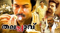 Thalappavu Malayalam Movie Full | Prithviraj Malayalam Full Movie | Malayalam Super Hit Movies