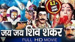 Jai Jai Shiv Shankar Hindi Dubbed Full Length Movie | K.R. Vijaya, Rajesh | Eagle Hindi Movies
