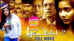 Aarthi Agarwal Last Movie | Aame Evaru Telugu Full Movie | 2018 Telugu Movie | Wednesday Prime Video