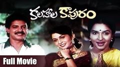 Kalahaala Kaapuram Telugu Full Length Movie | Ramya Krishna, Sukanya