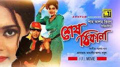 Ghor Jamai | Bangla Movie | Shah Alam Kiron | Ferdous Ahmed | Shabnur