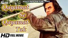 QAYAMAT SE QAYAMAT TAK FULL MOVIE - OFFICIAL PAKISTANI MOVIE