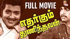 Etharkum Thuninthavan Tamil Full Movie | Siva kumar | Jayalaxmi | Ashokan | Major Sundarrajan