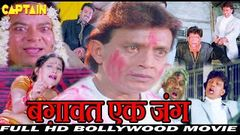 Baghaawat Ek Jung (2001) Full Hindi Movie | Mithun Chakraborty, Aditya Pancholi, Mohan Joshi