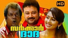 Malayalam Super Hit Movie | Sarkar Dada | Malayalam Comedy Action Movie | Ft Jayaram Navya Nair