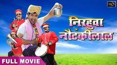 NIRAHUA SATAL RAHE - Superhit Full HD Bhojpuri New Movie - Dinesh Lal Yadav ( Nirahua)