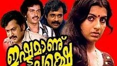 Ishtamanu Pakshe | Ratheesh, Ambika | Malayalam Full Movie