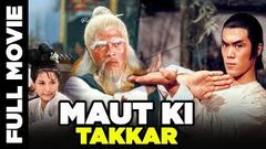 Maut Ki Takkar Full Hindi Dubbed Movie | मौत की टक्कर | Action Thriller Movie
