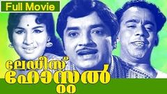 Malayalam Full Movie | Ladies Hostel | Comedy Movie | Ft Prem Nazir, Jayabharathi, Adoor Bhasi
