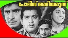 Police Ariyaruthu | Malayalam Old Full Movie | Madhu, Rani Chandra