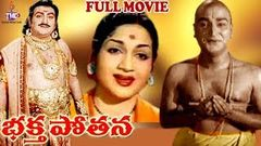 BHAKTA POTANA | TELUGU FULL MOVIE | GUMMADI | S.V. RANGA RAO | ANJALI DEVI | TELUGU MOVIE CAFE
