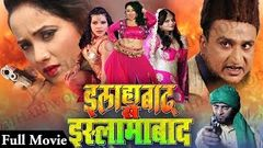 शेरनी Sherni Bhojpuri Full Action Movie 2017 Rani Chhaterjee Sushil