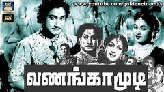 வணங்காமுடி திரைப்படம் | Vanangamudi Full Movie | Sivaji, Savithri | Tamil Old Superhit | GoldenCinema