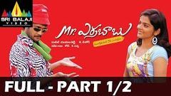 Mr Errababu Telugu Full Movie Part 1 2 Sivaji Roma With English Subtitles