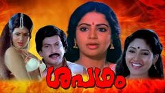 Shabadham Malayalam Full Movie Ratheesh Sukumaran Srividya Evergreen Movie