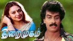 Thuraimugam | Tamil Action, crime Movie | C Arunpandian, Shobana | K Rajeshwar | Adithyan Hd Video