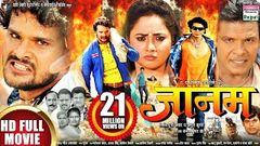JAANAM | Khesari lal Yadav Rani Chatterjee | BHOJPURI NEW MOVIE 2017