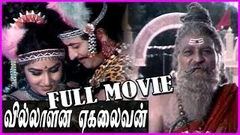 Villalan Ekalaivan Tamil Full Length Movie - Krishna, Jayaprada