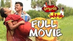 Maman Machan - Tamil Full Movie | Amudhan, Abinitha