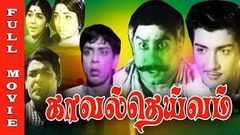 Kaval Deivam Full Movie | Sivaji Ganesan, Lakshmi, Sivakumar, M N Nambiar | Old Hits