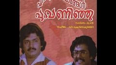 Ente Mohangal Poovaninju 1982 Full Malayalam Movie