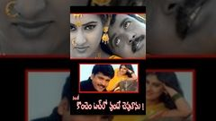 Konchem Touch Lo Unte Cheputanu Telugu Full Movie