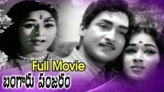 Bangaru Panjaram Telugu Full movie