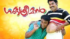 Garbhasreeman Malayalam Full Movie | Malayalam Comedy Movies 2016 | Suraj Venjaramoodu Shajon Latest