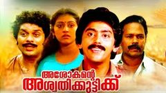 Malayalam Full Movie Asokante Aswathikuttikku | Romantic N Comedy | Soman, Thilakan, Ashokan movies