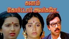 Ganam Courtar Avargale Old Tamil Full Movie | Sathya Raj Manivannan |