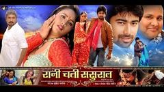 HD रानी चली ससुराल - Bhojpuri Movie 2015 | Rani Chali Sasural - Bhojpuri Full Film | Rani Chaterjee