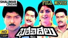 Bhale Khaideelu Telugu Full Length Movie | Ramki, Nirosha | Shalimarcinema