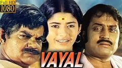 Vayal | Full Length Malayalam Movie | Silk Smitha, Jalaja, M G Soman, Cochin Hneefa | Film Library