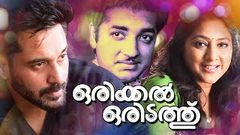Orikkal Oridathu | Malayalam Super hit Comedy Full Movie | Malayalam Thriller Movie
