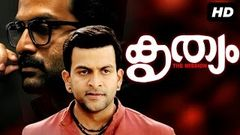 Krithyam [HD] | Malayalam Full Movie | prithviraj & Pavithra