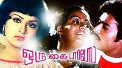 Tamil Full Movie | Oru Kai Pappom | Tamil Super Hit Movies | Kartik, Radha