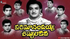 Paramanandayya Sishyula Katha Telugu Full length Movie - Volga Video