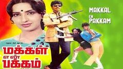 Rajavinte Makan Full Movie (1986)