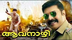 Aavanazhi Malayalam Full HD Movie | Malayalam Action Movies 2016 Full Movie | Mammootty, Geetha