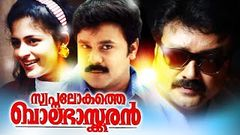 Malayalam Latest Full Movie | Swapna Lokathe Balabhaskaran | Comedy Movie Ft Jayaram Dileep Annie