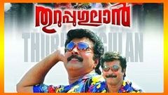 Pattalam Malayalam Full Movie | Mammootty Action Movie | Watch Malayalam Movies Free Online