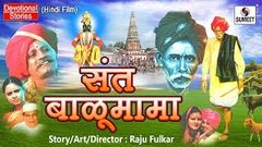 Sant Balumama संत बाळू मामा Full Movie - Bhakti Movie | New Hindi Devotional Movie | Indian Movie
