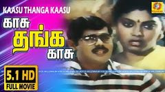 Kaasu Thanga Kaasu Full Movie HD | காசு தங்க காசு | Yogaraaj , Madhuri | Evergreen Super Hit Movies