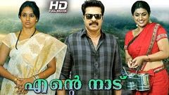 Ente Naadu Malayalam Full Movie | Mammootty Ranjitha movie | Mammootty action movie