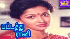 PATTATHU RANI | BOX OFFICE COLLECTION MOVIE | WATCH NOW ON ONLINW | 1080P MOVIE