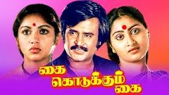 Kai Kodukkum Kai Tamil Full Movie | Rajinikanth | Revathy | Ilaiyaraja | Media Movies
