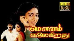 Mounam Kalaikirathu | Suresh, Anand Babu, Jayashree, Jeevitha | Superhit Tamil Movie