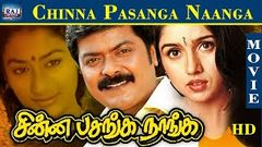 Chinna Pasanga Naanga Full Movie HD | Murali | Revathi | Ilayaraaja | Raj Movies