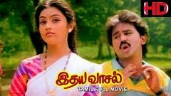 Idhaya Vaasal 1991: Full Tamil Movie